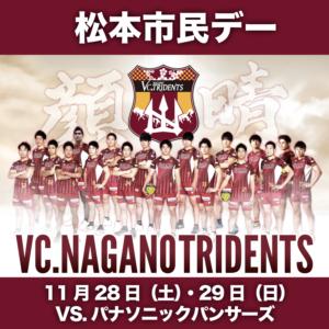 11/28(土)・29(日)松本市民デー開催について