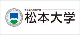 """""""松本大学"""""""