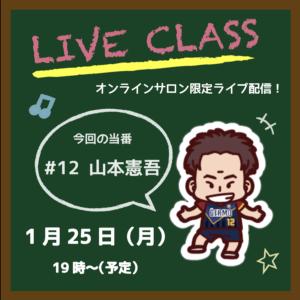 オンラインサロン限定イベント「LIVE CLASS」開催について