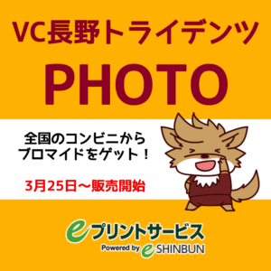 【eプリントサービス】VC長野トライデンツフォト販売開始について