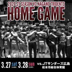 3/27-28松本大会 ホームゲーム情報