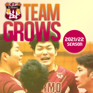2021/22シーズン「チームグロース」会員募集について