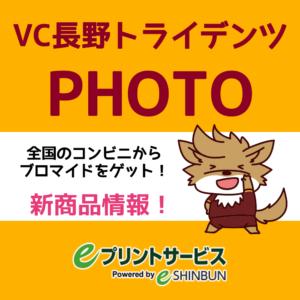 【eプリントサービス】新商品発売について