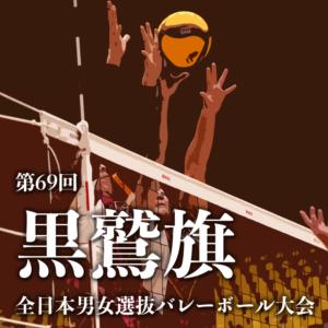 第69回黒鷲旗 全日本男女選抜バレーボール大会日程について
