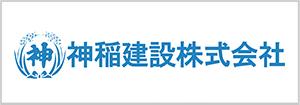 神稲建設株式会社
