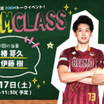 オンラインサロン限定イベント「ZOOM CLASS」開催について