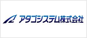 アタゴシステム株式会社