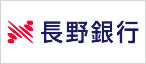 株式会社長野銀行