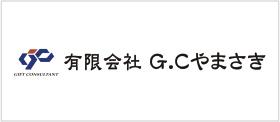 有限会社G・Cやまさき