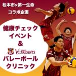 松本市×第一生命コラボ企画「健康チェックイベント&バレーボールクリニック」開催について