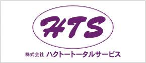 株式会社ハクトートータルサービス