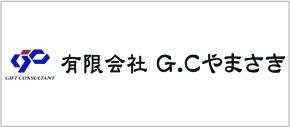 """""""G.Cやまさき"""""""