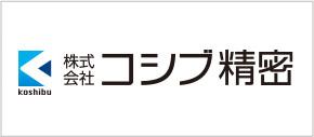 """""""コシブ精密"""""""