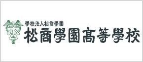 """""""松商学園高校"""""""