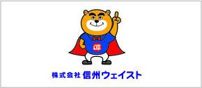 SHINSHU WASTE CO.,LTD.