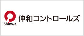 伸和コントロールズ株式会社
