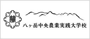 """""""八ヶ岳農業実践大学"""""""