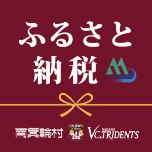 「ふるさと納税」VC長野トライデンツ返礼品について【第三弾】