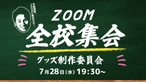 オンラインサロン限定イベント「ZOOM全校集会」開催について