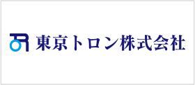 東京トロン株式会社