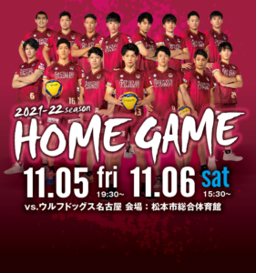11/5-6松本大会 ホームゲームについて