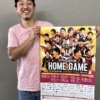 ホームゲームポスター完成!