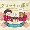 グロッテの部屋【ゲスト:やぬ】vol.2