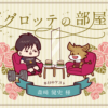グロッテの部屋【ゲスト:けんし】vol. 3