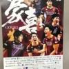 笹川GM、おめでとうございます!〜豪喜〜