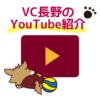 YouTubeチャンネルのご紹介